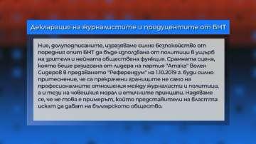 Декларация на журналистите и продуцентите от БНТ