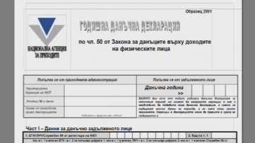 Новите годишни данъчни декларации вече са достъпни на сайта на НАП