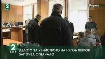 Делото за убийството на Нягол Петров започва отначало