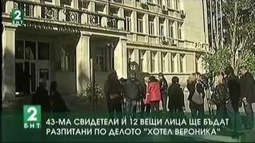 43-ма свидетели и 12 вещи лица по делото Хотел Вероника