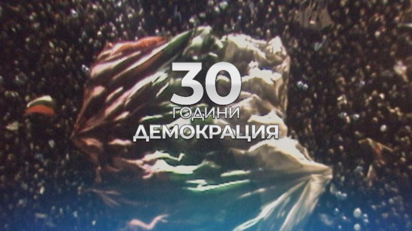30 години след пленума на БКП, който дава начало на