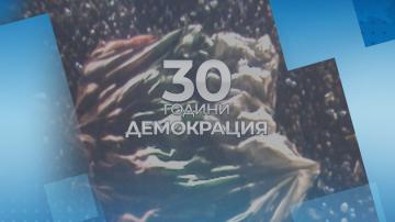 30 години от събитията на 14 декември 1989 г.