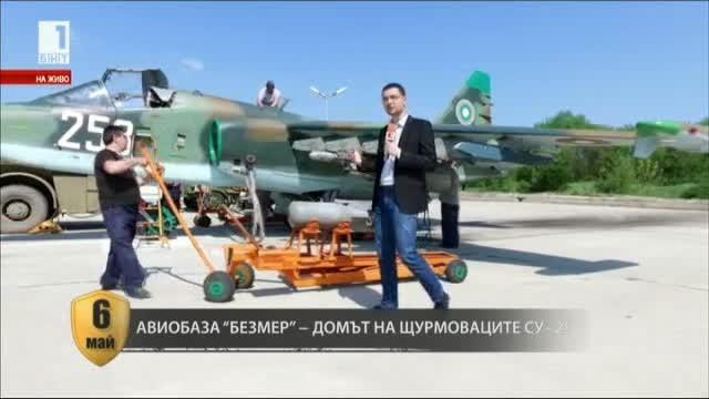 Авиобаза Безмер - домът на щурмоваците СУ-25