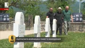 Историята на комплекса край Ново село
