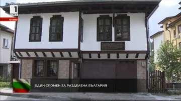 Как една тревненска къща пази спомена за разделена България