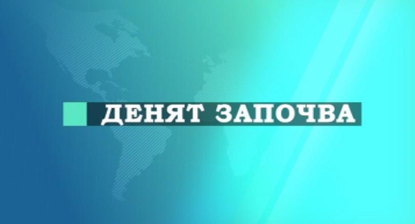 Денят започва от Пловдив и Варна през следващата седмица