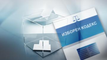 Депутатите ще гледат поредните промени в Изборния кодекс