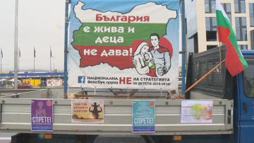 В София се проведе автопоход в защита на българските деца