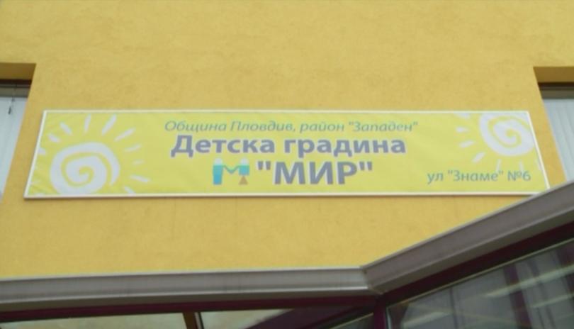 Община Пловдив започна пълна проверка в детска градина