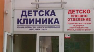 Кампания за нова сграда на детската клиника и онкохематологията в Пловдив