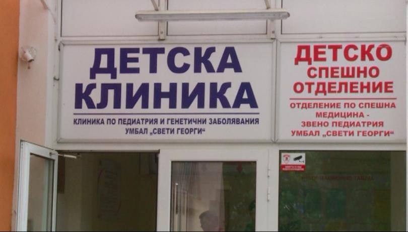 Лекари, студенти и ученици от Пловдив подновяват дарителската кампания за