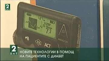 Новите технологии в помощ на пациентите с диабет