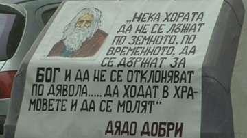 Образът на дядо Добри се появи на кола в Пловдив
