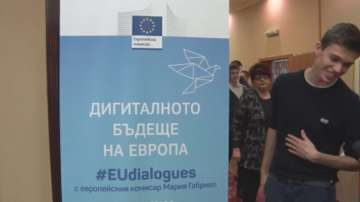 Проведе се първият у нас форум Дигиталното бъдеще на Европа