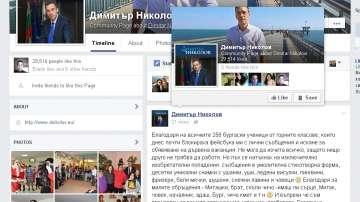 Ученици към кмета на Бургас: Помогни, искаме дървена ваканция