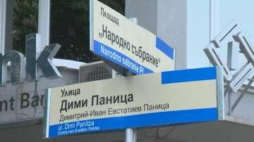 От днес улица в София носи името на бележития българин Дими Паница