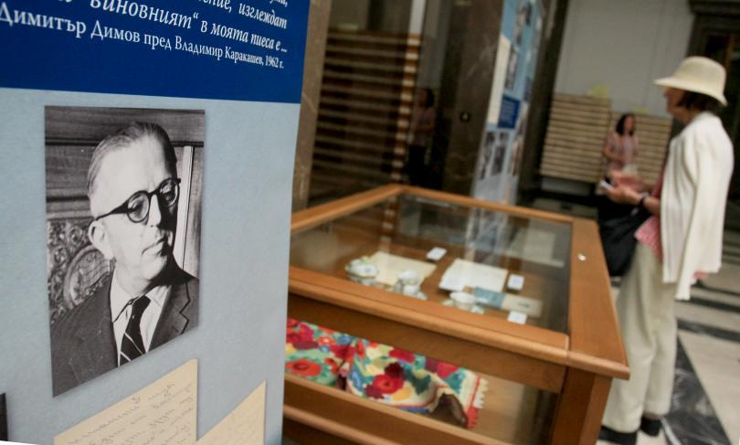 изложба димитър димов писма спомени националната библиотека