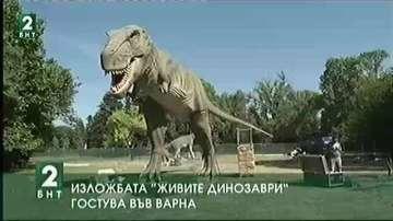 """Изложбата Живите динозаври"""" пристигна във Варна"""