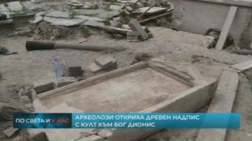 Пловдивски археолози откриха древен надпис с култ към бог Дионис