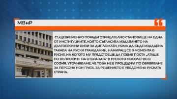 Руският дипломат, обвинен в шпионаж, напусна страната, отказаха виза на друг