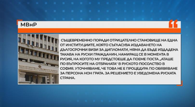 Руският дипломат, обвинен в шипонаж, е отпътувал от София заедно