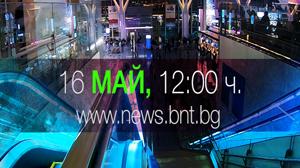 Само на news.bnt.bg: Млади българи в дебат за бъдещето на Европа