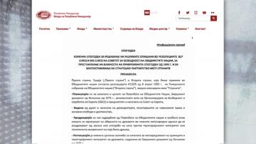 Македонското правителство декласифицира договора за името с Гърция