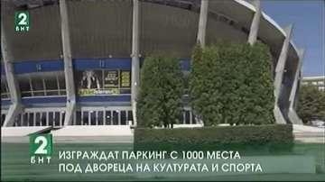 1000 паркоместа ще има Дворецът на културата и спорта във Варна