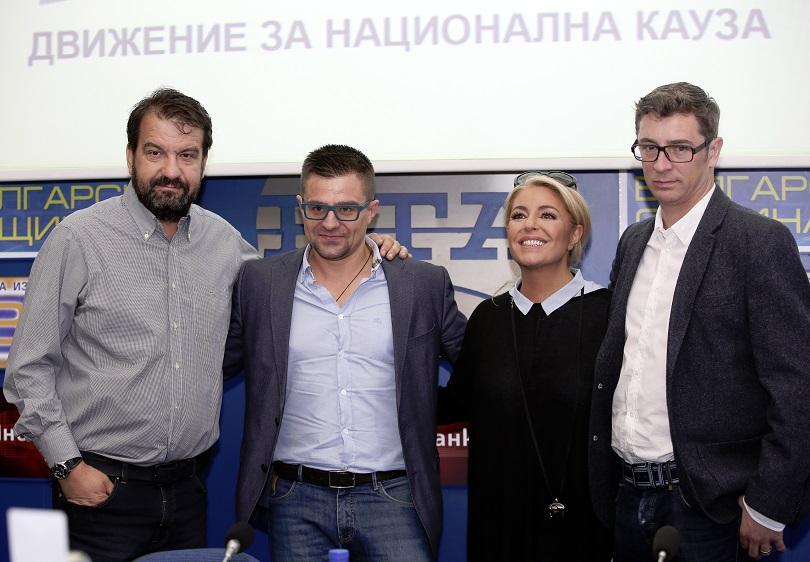 Основаха гражданско сдружение ДНК - Движение за запазване на българската нация