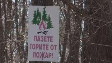 В Добричко започва разяснителна кампания за опасността от пожари