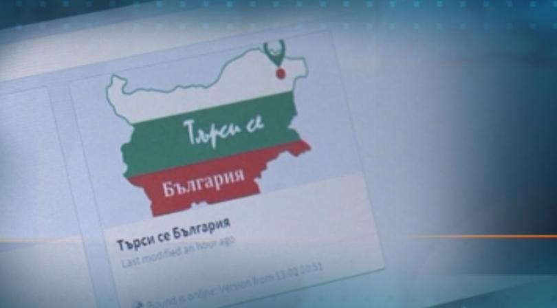 За 3-ти март: Интерактивната игра Търси се България в Добрич