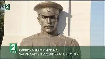 Откриха паметник на загиналите в Добричката епопея