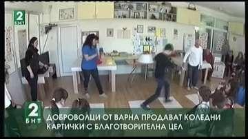 Доброволци от Варна продават коледни картички с благотворителна цел