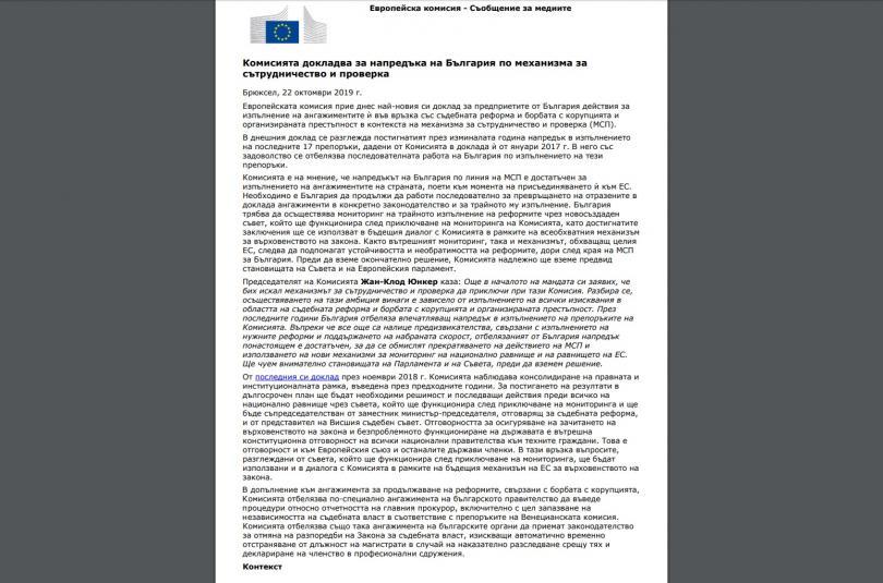 снимка 1 Излезе мониторинговият доклад на ЕК за България