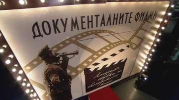 Преди старта на Лачените обувки на българското кино - документални филми