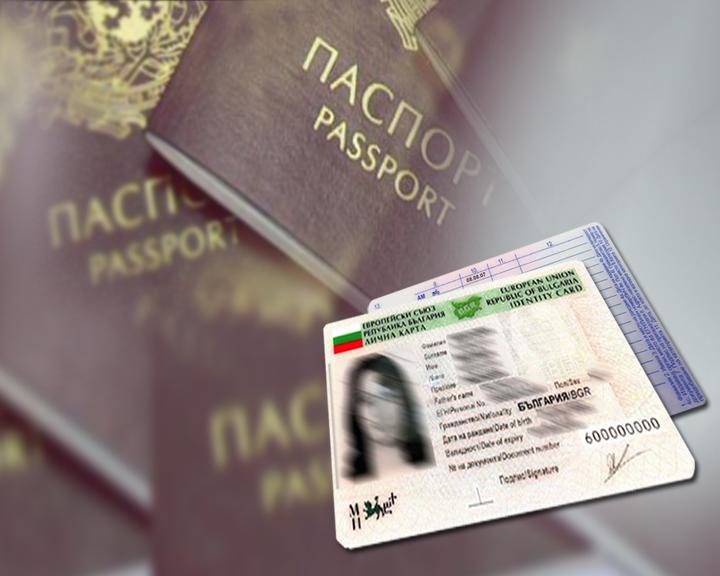 ВМРО предлага нов личен документ за българите зад граница