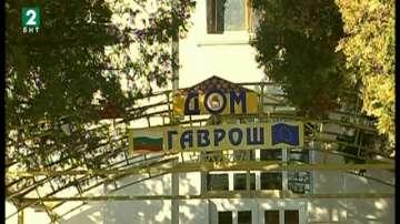 "Община Варна може да спаси Дом Гаврош"""