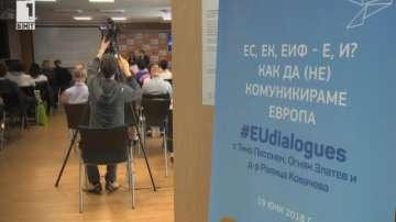 Как комуникираме с евроинституциите?