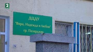 С бунт отстраниха фондация от управлението на социален дом в Пазарджик