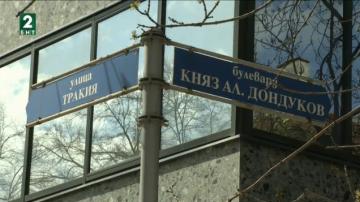 Паветата на столичния булевард Дондуков ще бъдат запазени