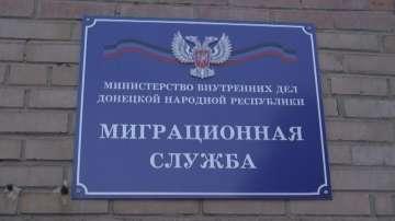 Опашки за руски паспорти се извиха пред миграционната служба в Донецк