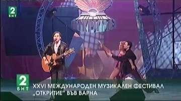 """XXVI Международен музикален фестивал """"Откритие"""" във Варна"""