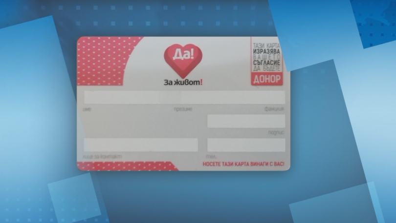 30 000 нови донорски карти ще бъдат отпечатани до края
