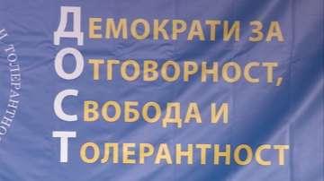 В началото на август се очаква решение за регистрацията на ДОСТ