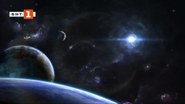 Интензивен трахик и днес, нова екзопланета ще даде отговори за