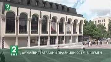 """Друмеви театрални празници 2017"" в Шумен"