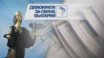 ДСБ внасe промяна за нова институция - зам.-главен прокурор