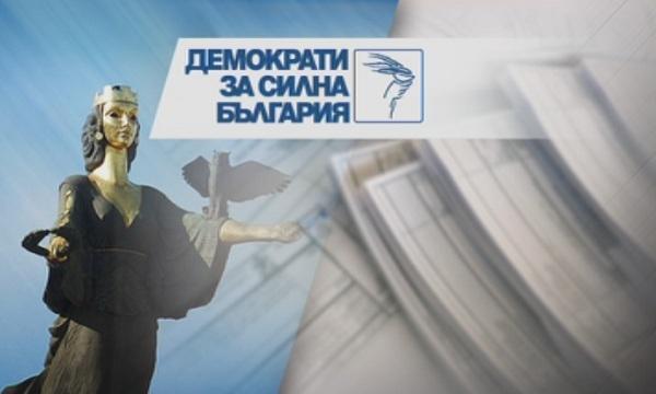 дсб внасe промяна нова институция зам главен прокурор