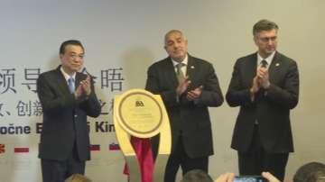 В София откриват Глобален център за партньорство между Китай и Европа