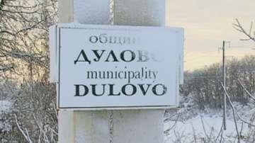 Отменено е бедственото положение в община Дулово